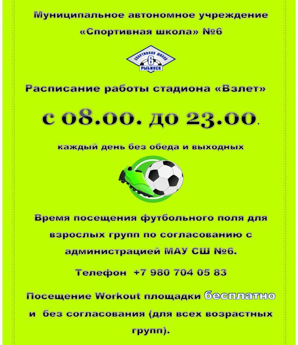 Стадион Взлёт