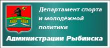 Департамент по физической культуре, спорту и молодёжной политике