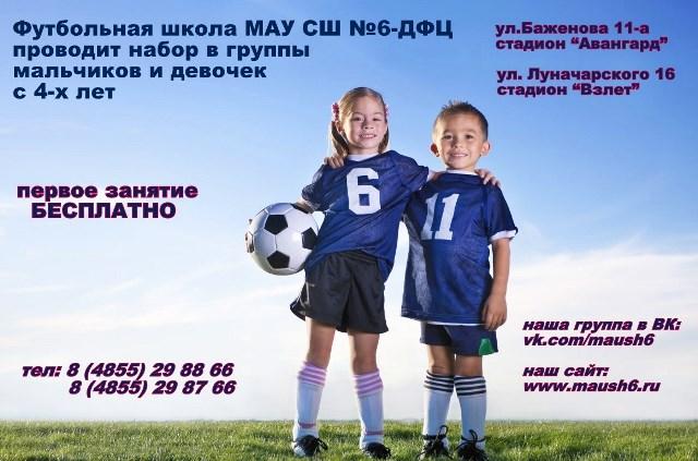 Набор девочек и мальчиков в группы по обучению футболу