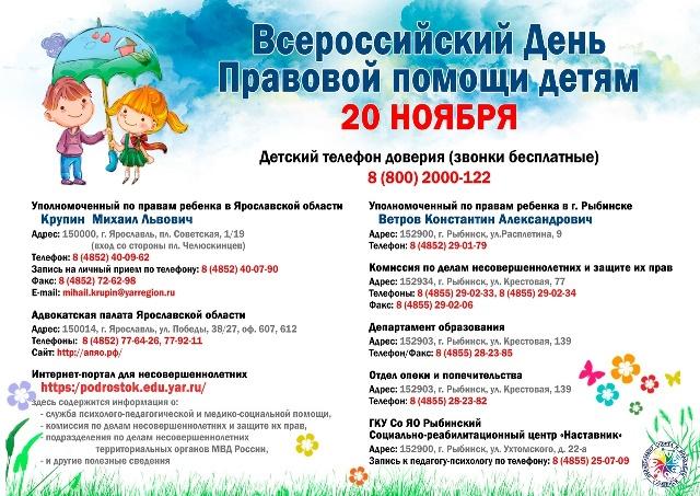 Осторожно, терроризм!20 ноября - Всероссийский День правовой помощи детям