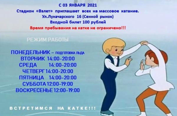 katok-vzlet-01