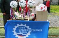Турнир на призы Ярославского регионального отделения «Союза машиностроителей России»