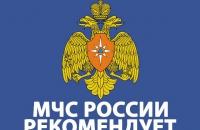 «МЧС России» предлагает воспользоваться приложением - личным помощником