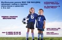 Набор девочек и мальчиков в группы по обучению футболу на 2021-2022 год