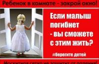 Не оставляйте детей без присмотра одних!